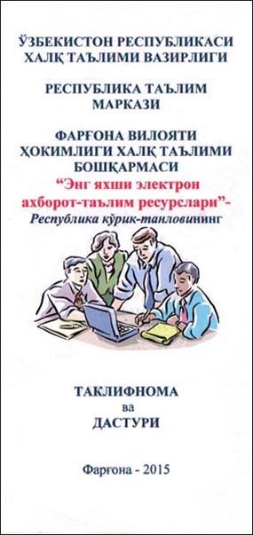 таклифнома-2